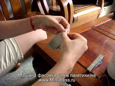 Оборудование для фасовки чая в пакетики www.Minipress.ru