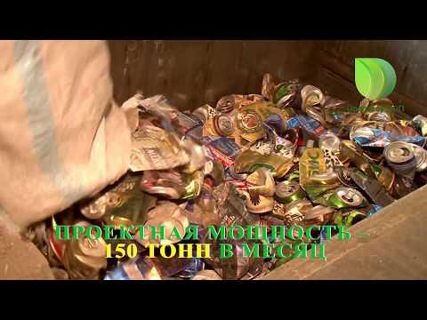 Переработка отходов в Казахстане