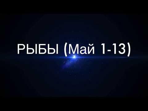 РЫБЫ - ЭКСПРЕСС ТАРОСКОП - ЛИЧНЫЕ ОТНОШЕНИЯ Май 1-13