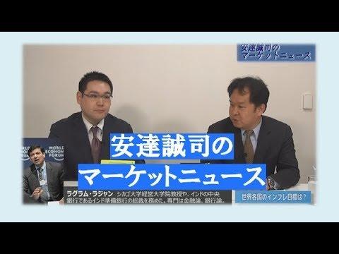 無料テレビで安達誠司のマーケットニュースを視聴する