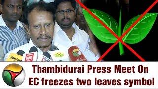 ADMK MP Thambidurai Press Meet On Election Commission freezes two leaves symbol