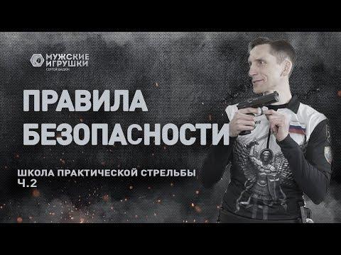 Школа IPSC с Владимиром Титовым. Правила безопасного обращения с огнестрельным оружием