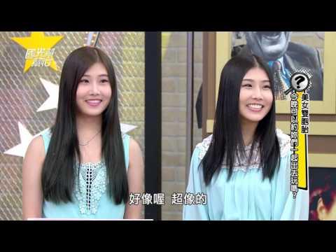 台綜-國光幫幫忙-20151230 雙胞胎正妹!今晚可以約妳們一起出去玩嗎?