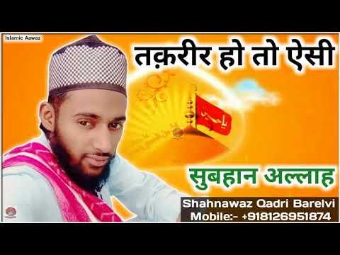 तक़रीर हो तो ऐसी || सुबहान अल्लाह || By Shahnawaz Qadri Barelvi || Taqreer In Urdu
