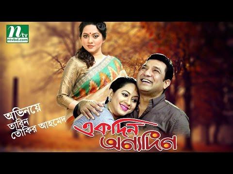 Bangla Natok Ekdin Onnodin (একদিন অন্যদিন) | Tarin, Tawkir Ahmed By Tuhin Abanta