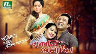 Bangla Natok Ekdin Onnodin (একদিন অন্যদিন)   Tarin, Tawkir Ahmed by Tuhin Abanta