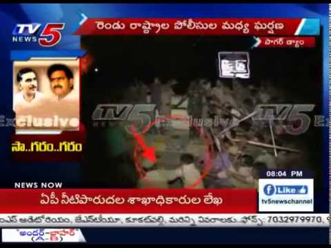 AP & Telangana Cops Fight | 4 SPF Police Injured : TV5 News