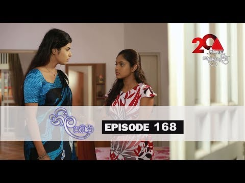 Neela Pabalu | Episode 168 | 01st January 2018 | Sirasa TV
