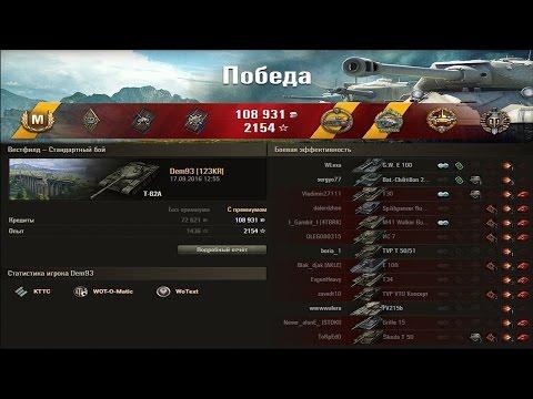 Т-62А. Нехилый замес в Вестфилде!!! Лучшие бои World of Tanks