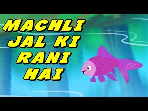 Machli Jal Ki Rani Hai | Hindi Nursery Rhyme | Machli Jal Ki Rani Hai With Lyrics video
