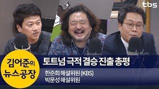 토트넘 극적 결승 진출 총평 (한준희, 박문성) | 김어준의 뉴스공장