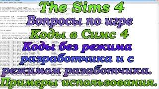 Вопросы по игре Симс 4  Коды в игре The Sims 4 Как использовать коды симс 4 Видео обзор на русском