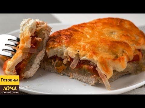 Куриная грудка под овощами и сыром. Потрясающе вкусный Фитнес рецепт