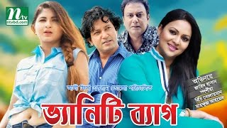 Bangla Natok Vanity Bag (ভ্যানিটি ব্যাগ) I Full Drama | Zahid, Sporshiya, Richi, Mahfuz by Tojo