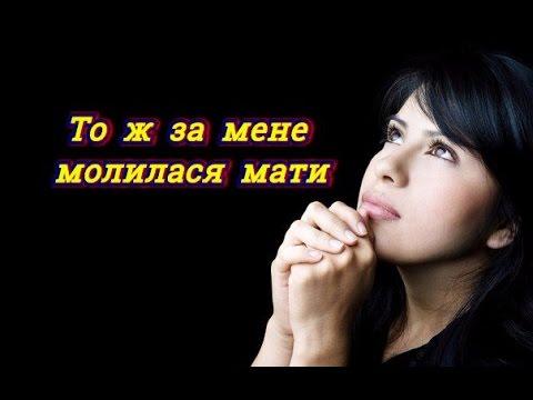 Не забудь помолитися Богу (Християнське Караоке) Християнські пісні