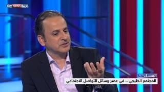 المجتمع الخليجي.. بعصر وسائل التواصل