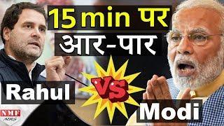 Rahul ने मांगा था 15 मिनट तो PM MODI ने दे दिया ऐसा जवाब कि हो गई बेइज्जती