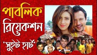 Sweetheart   Bangla Movie   Hall Report   News- Jamuna TV
