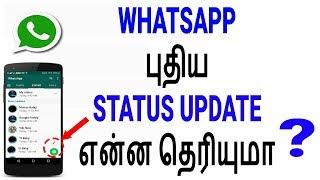 New Status Update in Whatsapp messenger - Loud Oli Tamil Tech news
