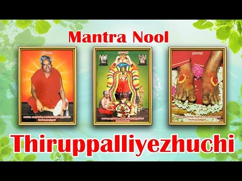 Mantra Nool - Thiruppalliyezhuchi video
