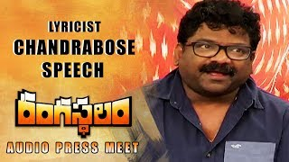 Lyricist Chandrabose Speech Rangasthalam Audio Press Meet