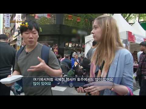 My Korean Husband Couple In Korea On Ebs Tv 나의한국남편 - 니콜라의 한국방문기 video