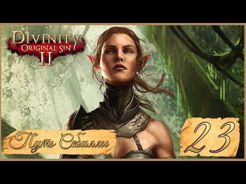 Divinity: Original Sin II ★ 23: Дракон Слейн и ведьма Радека.