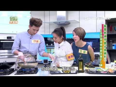 台綜-型男大主廚-20150921 喬喬教練用奧步料理大賽