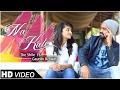 NA KALE - Marathi Song - Valentines Day Special | The Shile | Ft. GaurAv - K Kshitij - Swati