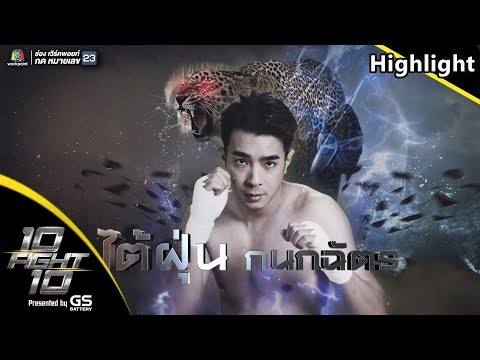 ROAD TO 10 FIGHT 10 | EP.28 | 28 ก.ค.62