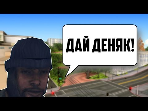 РЕАКЦИЯ ЛЮДЕЙ НА БОМЖА, КОТОРЫЙ ПРОСИТ ДЕНЕГ! - GTA SA:MP