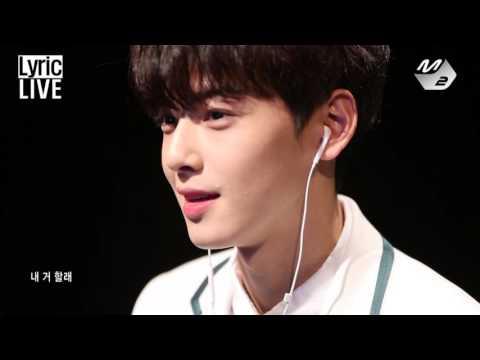 [ASMR] Lyric LIVE - 고백 아스트로(ASTRO) 차은우