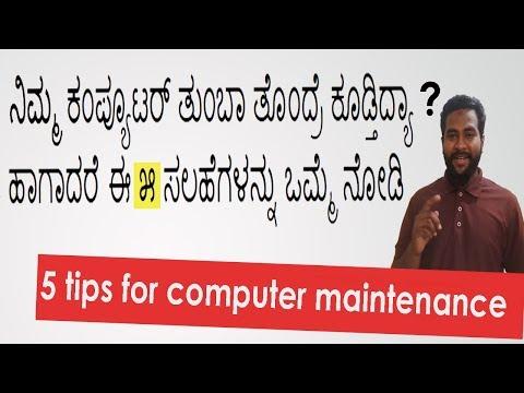ನಿಮ್ಮ ಕಂಪ್ಯೂಟರ್ ತುಂಬಾ ತೊಂದ್ರೆ ಕೂಡ್ತಿದ್ಯಾ ಹಾಗಾದರೆ ಈ 5 ಸಲಹೆಗಳನ್ನು ಒಮ್ಮೆ ನೋಡಿ | Computer maintenance