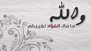 والله ما مال الفؤاد لغيركم | رامي محمد