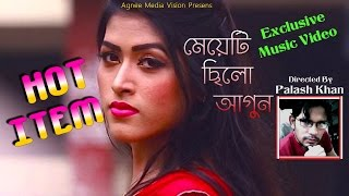 Meyeti Chilo Agun | New Bangla Song  2017 | HD Music Video By Arjun Biswas