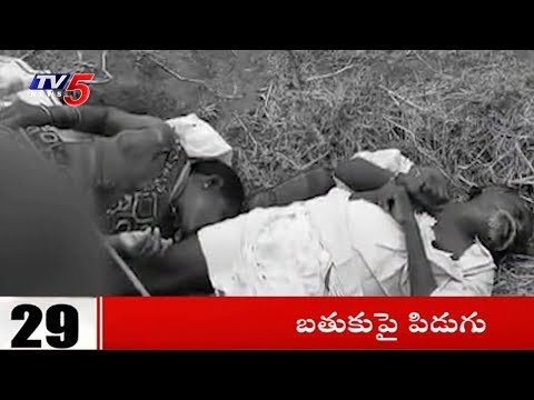 10 Minutes 50 News | 3rd June 2018 | TV5 News