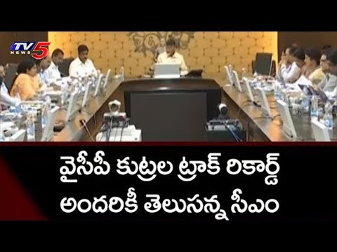 పార్టీ ముఖ్య నేతలతో చంద్రబాబు సమావేశం | Amaravati | TV5 News