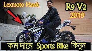 Lexmoto Hawk R9 V2 150cc BIke Price In Bangladesh 2019 🏍️ Sports Bike 🔥 Specification & Price !!