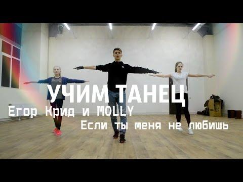 Учим танец Егор Крид & Molly (и Молли) - Если ты меня не любишь