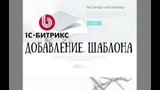 Создание сайта на 1С-Битрикс. 4. Добавление шаблона сайта.