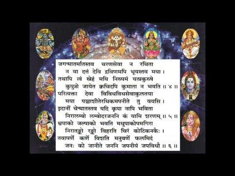 Durga Saptashati - Apradh Kshamapan Stotra
