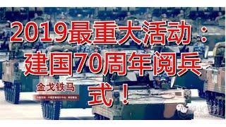 2019最重大活动:建国70周年阅兵式!
