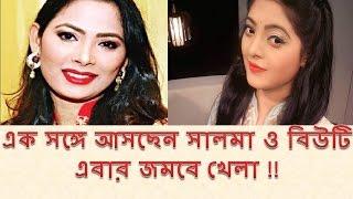 এক সঙ্গে আসছেন সালমা ও বিউটি এবার জমবে খেলা !! - Latest Update Of Singer Salma