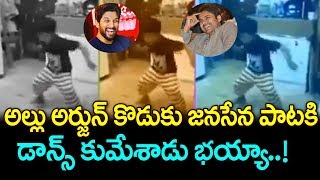 Allu Arjun Son Awesome Dance Performance On Janasena Flag Song | Allu Ayaan | Janasena | PawanKalyan
