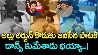 Allu Arjun Son Awesome Dance Performance On Janasena Flag Song | Allu Ayaan | Janasena | PawanKalyan