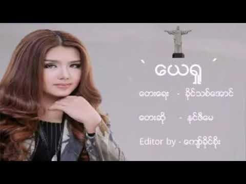 Myanmar Gospel song ( Jesus )