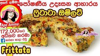 Healthy Fritatta by Apé Amma