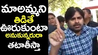 Pawan Kalyan Press Meet on Comments on his Mother | Pawan Kalyan Message To His fans |Pawan Protest