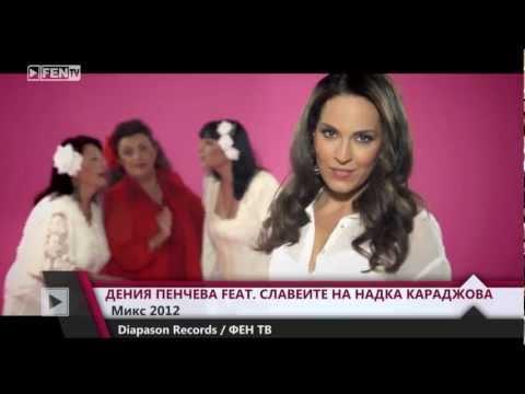 Дения Пенчева и Славеите на Надка Караджова - Микс 2012