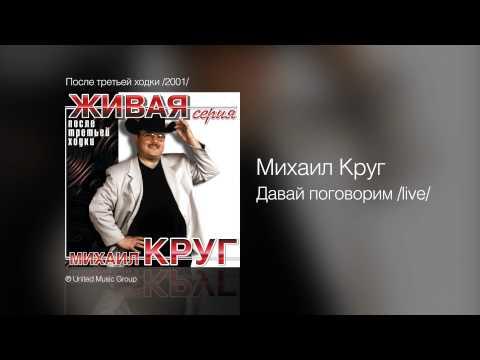 Михаил Круг - Давай поговорим /live/ - После третьей ходки /2001/